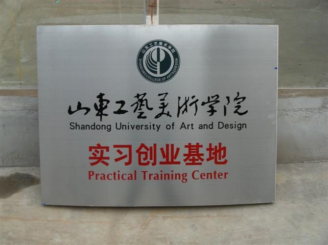 山东工艺美术学院学校不锈钢标识牌   不锈钢标牌设计