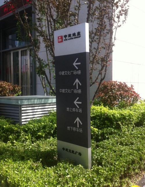 中建文化广场户外标识牌